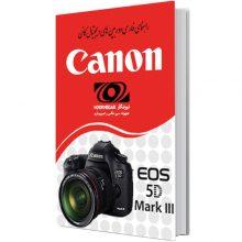 کتاب راهنمای فارسی دوربین کانن Manual Book EOS 5D Mark lll