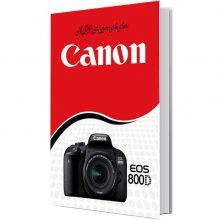 راهنمای فارسی دوربین کانن Manual Book EOS 800D
