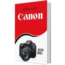 کتاب راهنمای فارسی دوربین کانن Manual Book EOS 90D