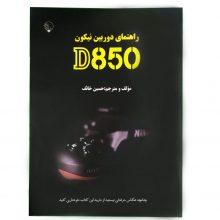 کتاب راهنمای فارسی دوربین نیکون D850 – حسین خائف